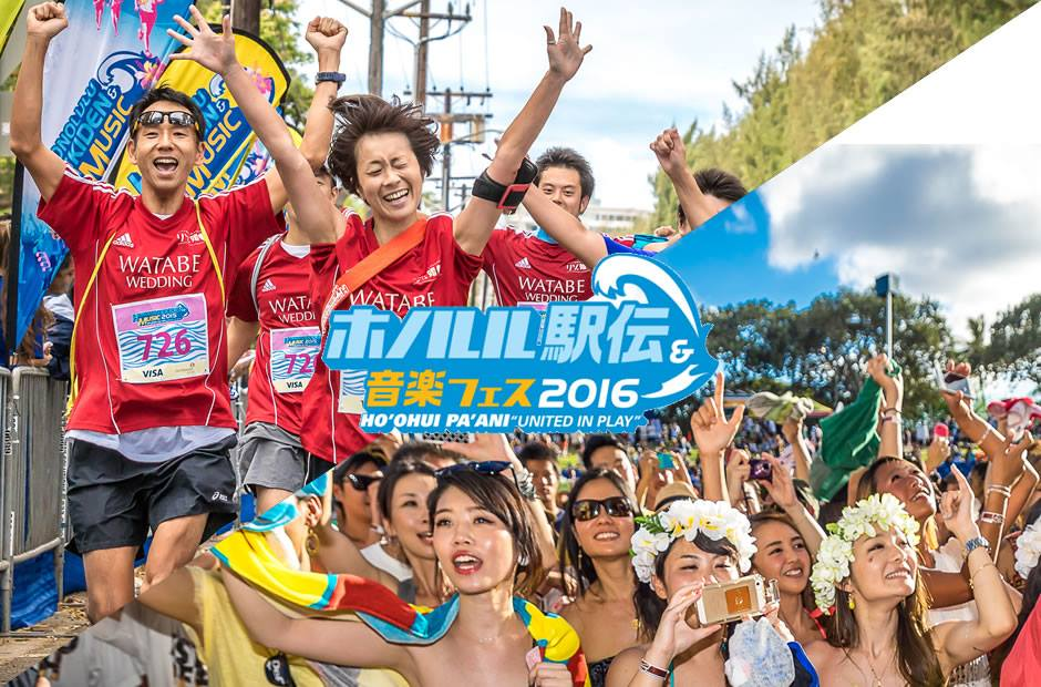「ホノルル駅伝&音楽フェス2016」の画像