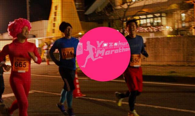 「第3回 南伊豆・下賀茂温泉夜桜マラソン」の画像