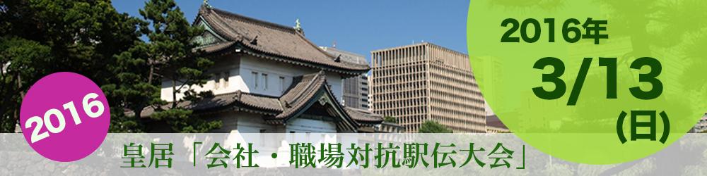 「皇居「会社・職場対抗駅伝大会」」の画像