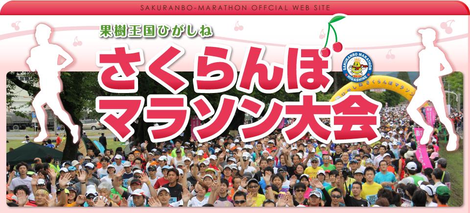 「果樹王国ひがしね さくらんぼマラソン大会」の画像