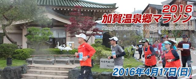 「加賀温泉郷マラソン2016」の画像
