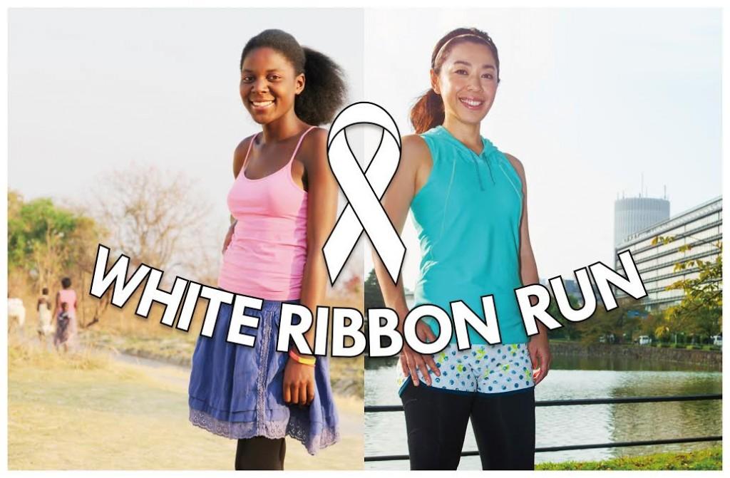 「WHITE RIBBON RUN 2016」の画像