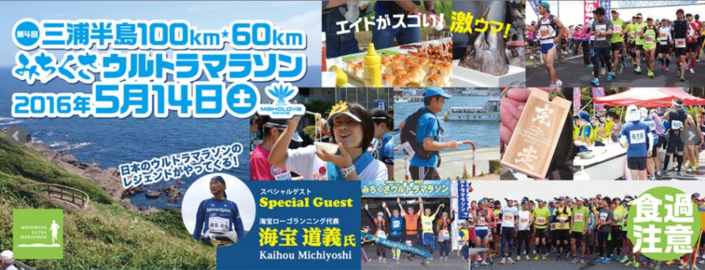 「第4回 三浦半島100km・60kmみちくさウルトラマラソン」の画像