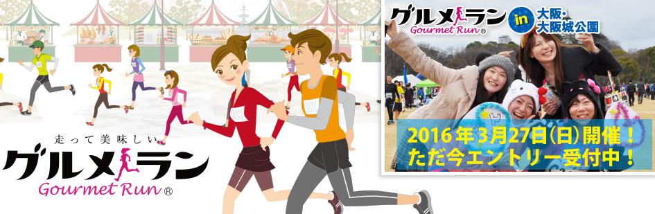 「グルメラン in 大阪・大阪城公園」の画像