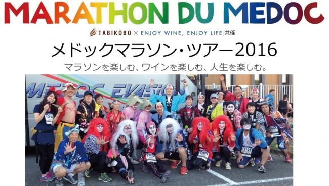 「メドックマラソン・ツアー2016」の画像