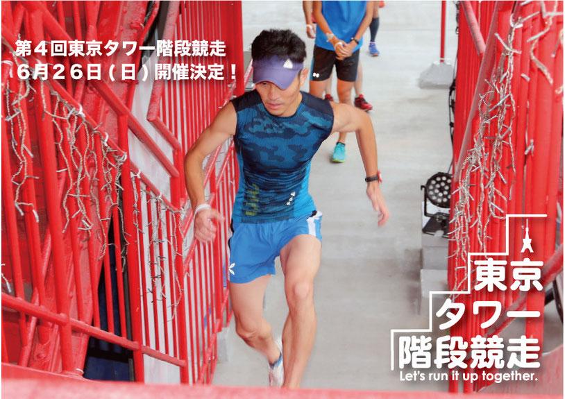 「第4回 東京タワー階段競走」の画像