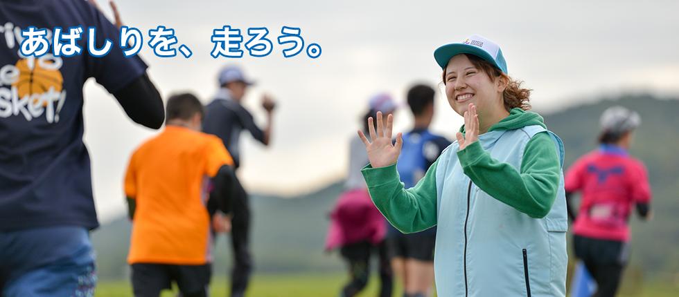 「オホーツク網走マラソン2016」の画像