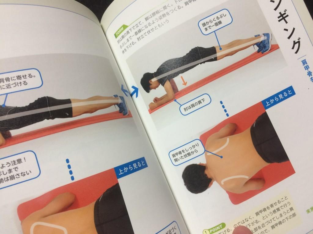 """「""""走る""""フリーライター・三河の本棚:vol.4『速くなる体幹トレーニングBCT』」の画像"""