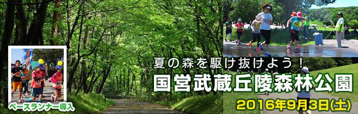 「森林公園 de ランニングフェスタ2016」の画像