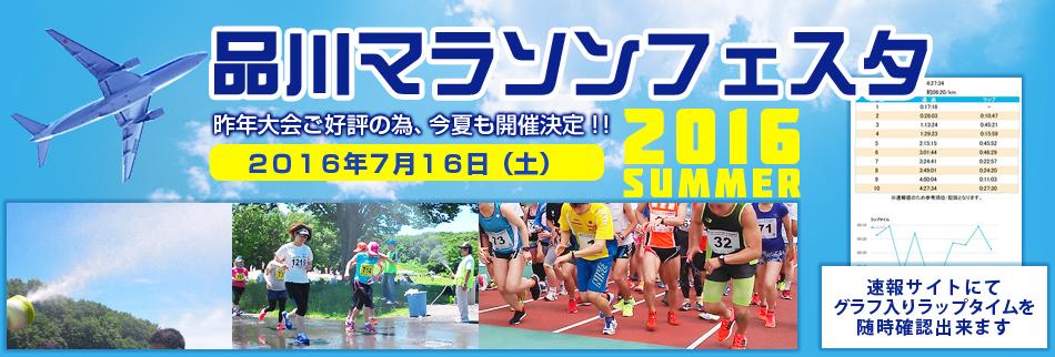 「品川マラソンフェスタ 2016 Summer」の画像