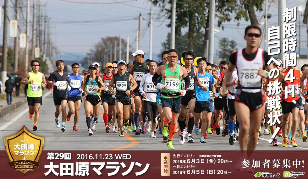 「第29回 大田原マラソン」の画像