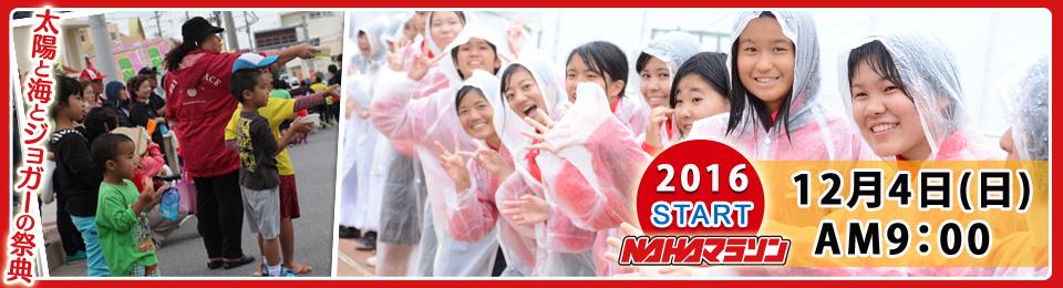 「第32回 NAHAマラソン」の画像
