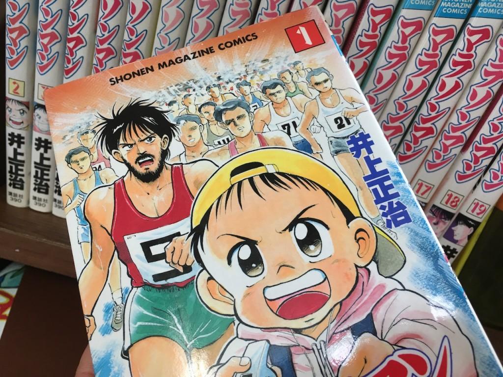 """「""""走る""""フリーライター・三河の本棚:vol.6『マラソンマン』」の画像"""