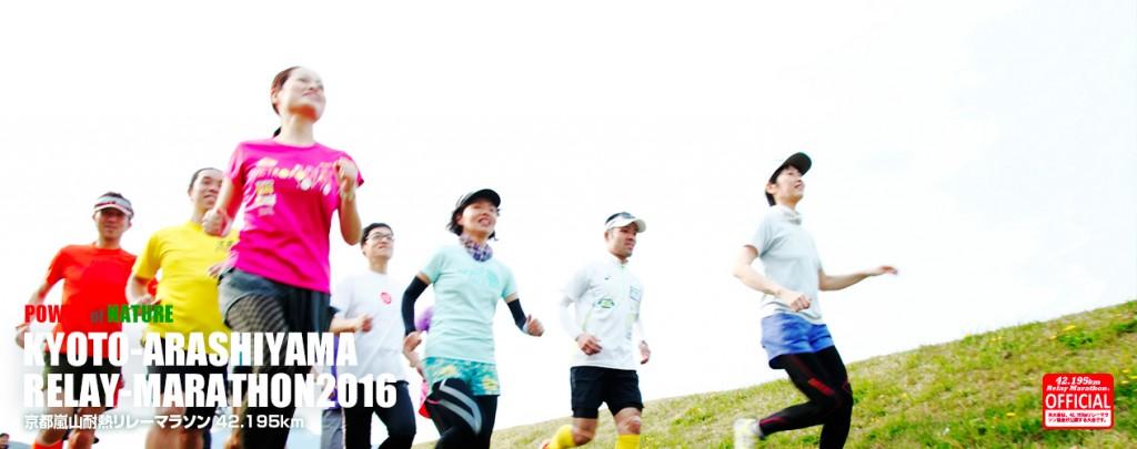 「京都嵐山耐熱リレーマラソン」の画像