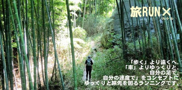 「第4回 旅RUN×古都奈良 柳生街道マラニック」の画像