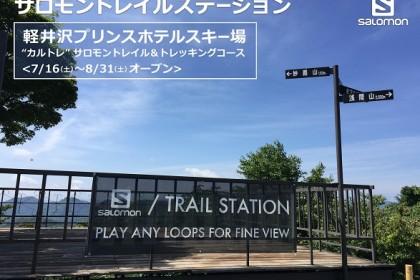 トレイル熟知のサロモンが作ったコースって? 「SALOMON TRAIL STATION」をオープン!!