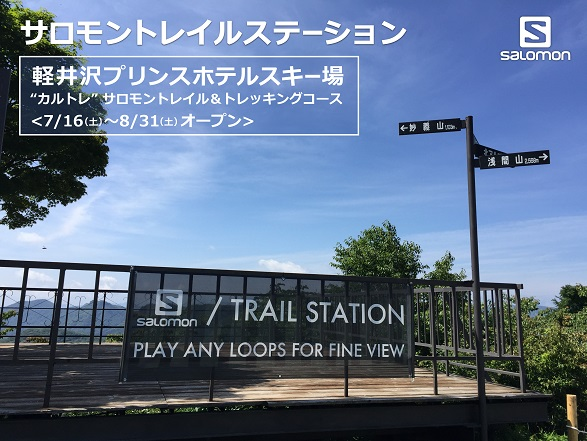 「軽井沢にトレイルランニング施設「SALOMON TRAIL STATION」がオープン!!」の画像