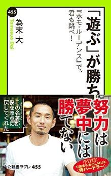 「日本人選手は「五輪を楽しむ」とは言えない? 為末大さんが感じた「悲壮感を背負わない」海外選手たち」の画像