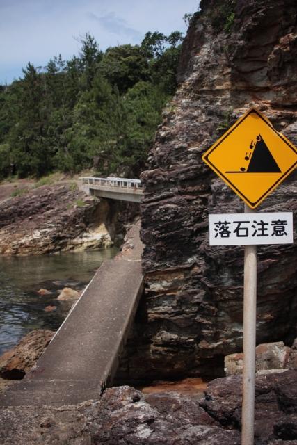 """「黄色地の看板に赤文字で『危険 落ちたら死ぬ』、細く荒れた状態の悪い国道""""酷道""""とは」の画像"""