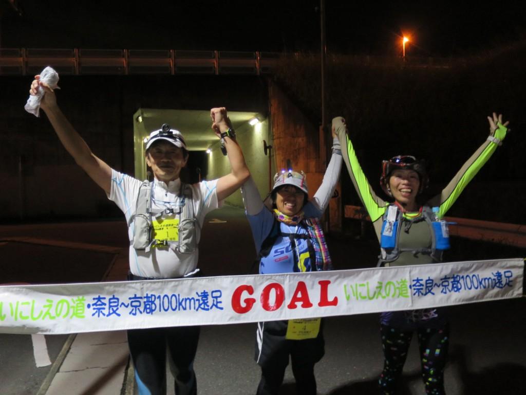 「気分は大人のピクニック!? 2016いにしえの道・奈良~京都100km遠足<100km&82km>」の画像