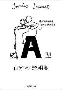 「福士加代子選手もA型!! 迷子になると自力で何とかしようとするA型ランナー」の画像
