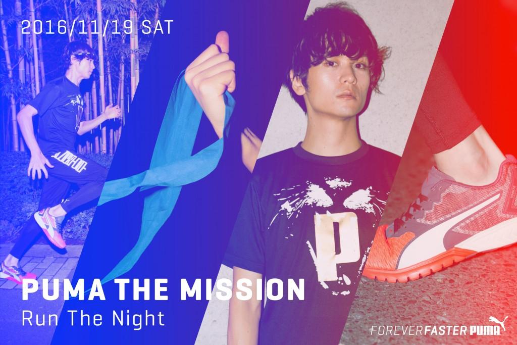 「〝音楽〟と〝ランニング〟を融合させたプーマのナイトランイベントとは?  『PUMA THE MISSION ― Run The Night』」の画像
