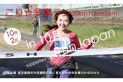 「多摩川沿いを走ろう! こりゃ多摩ラン20km10km5km in 10月」の画像