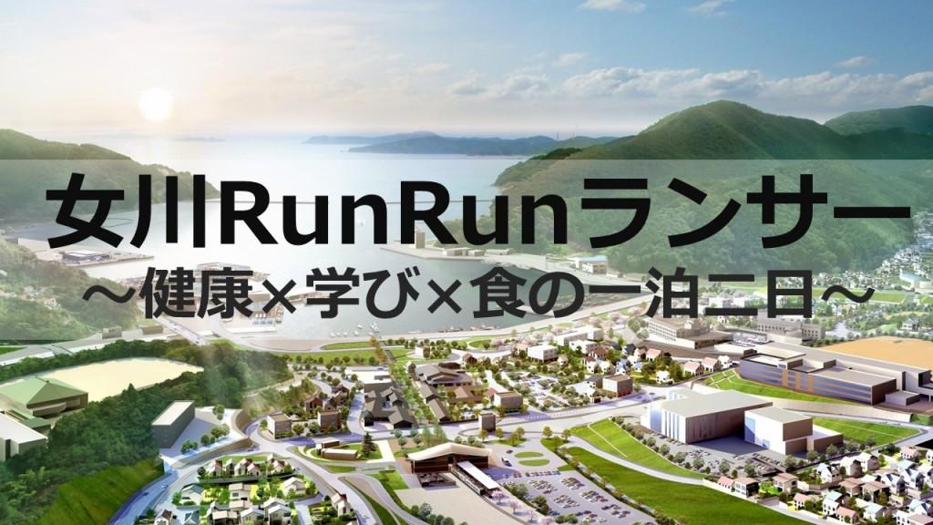 「「トレラン愛好家のフリーランス」をターゲットとしたイベントとは?  「女川RunRunランサー」11月10日開催へ」の画像