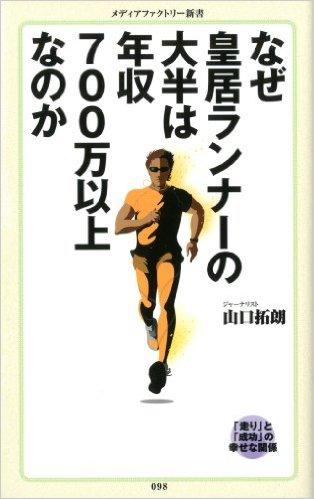 """「皇居ランブームの""""きっかけ""""にもなった「ホステス」マラソン。優勝タイムに驚き!!」の画像"""