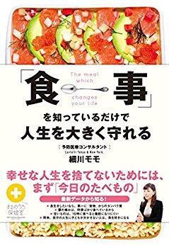 「栄養不足の人はランニングをしてはダメ!! ミス・ユニバース・ジャパン講師、細川 モモさんが警告!!」の画像