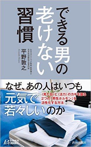 「トレイルランナーの鏑木毅さんらは、なぜいつも元気で若々しい? 「できる男」が老けない理由」の画像