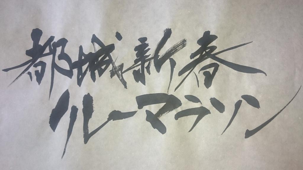 「書き初めリレーマラソン?1月9日都城新春リレーマラソン開催!」の画像