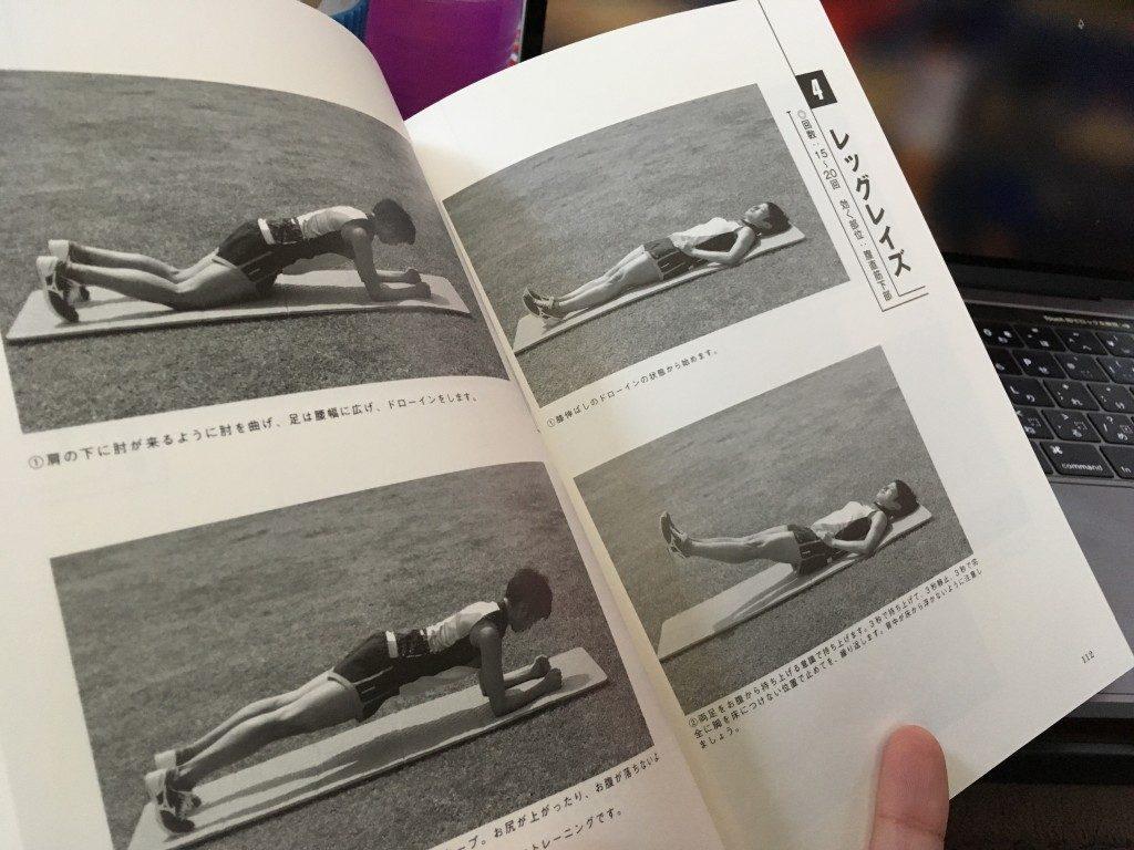 「本気のトレーニングなら伊藤嗣朗著『マラソン完全攻略 サブ3・サブ3.15達成トレーニング』が勉強になる」の画像