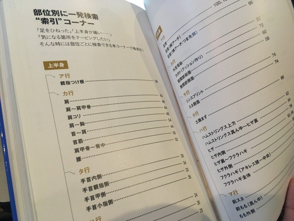 """「""""走る""""フリーライター・三河の本棚:vol.12『テーピングの基本』」の画像"""