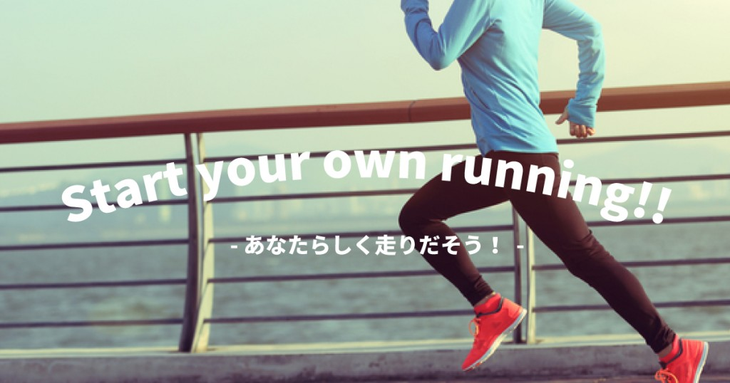 「Start your own running!! | 年末年始特集」の画像