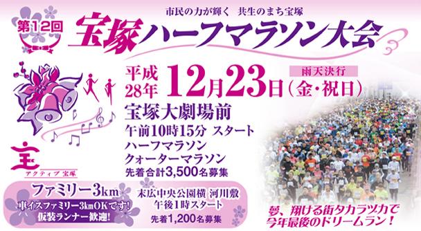 「2016年の走り納めに歌劇のまちを走ろう! 第12回宝塚ハーフマラソン大会」の画像