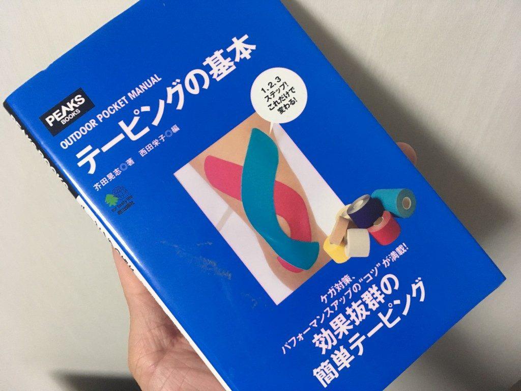 「セルフケアとしてのテーピング入門書、芥田 晃志著『テーピングの基本』がおすすめ」の画像