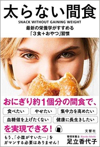 """「「お菓子の食べ過ぎ」に注意したい年末年始、1日に食べて良い量は""""両手""""で判断できる」の画像"""