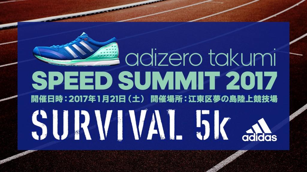 「【アディダス】勝者には「ボストンマラソン」への出場権をプレゼント! シリアスランナー向け最新レーシングシューズ試走会「SURVIVAL 5K」- adizero takumi SPEED SUMMIT 2017-」の画像