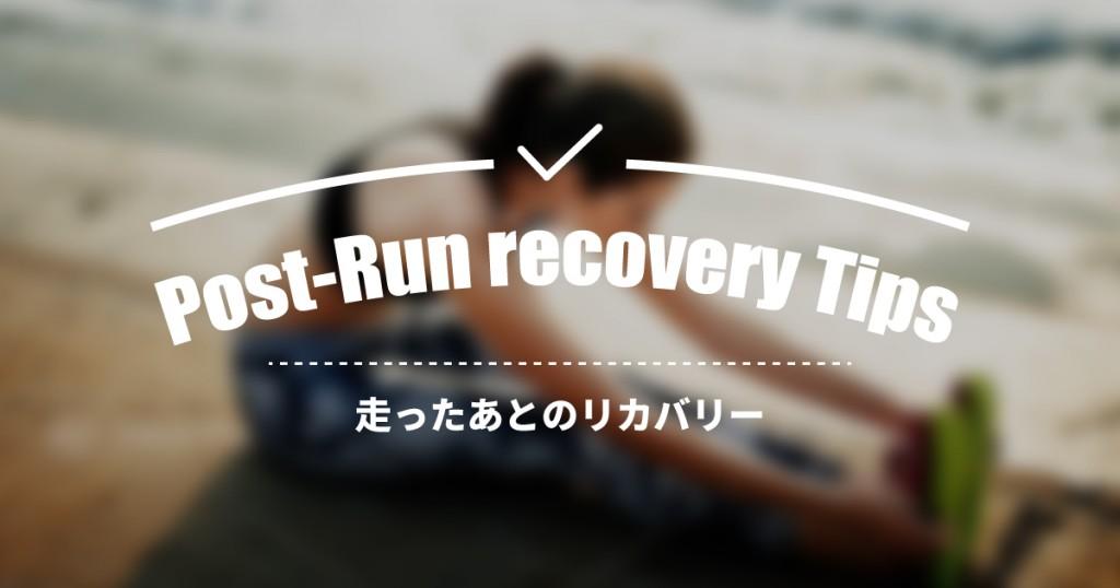 「Post-Run recovery Tips | 2017年1月特集」の画像