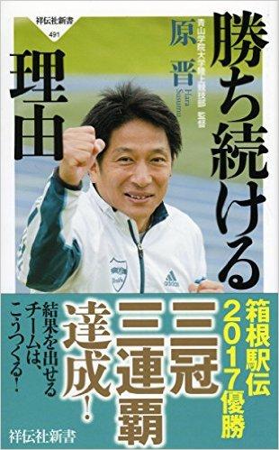 「「日本選手権にAKB48・嵐などを招こう!!」青学大・原監督が提案する新しい陸上」の画像