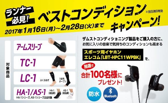 「ザムストがスポーツ用イヤホンをプレゼントする『ベストコンディションキャンペーン』を開始!」の画像