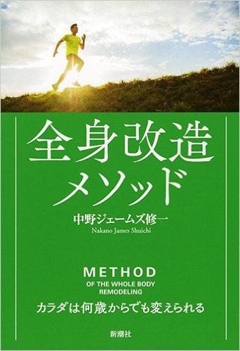 「汗をかいたら体脂肪も減るのか?中野ジェームズ修一氏著の『全身改造メソッド』から学ぶ正しいダイエットの仕方」の画像