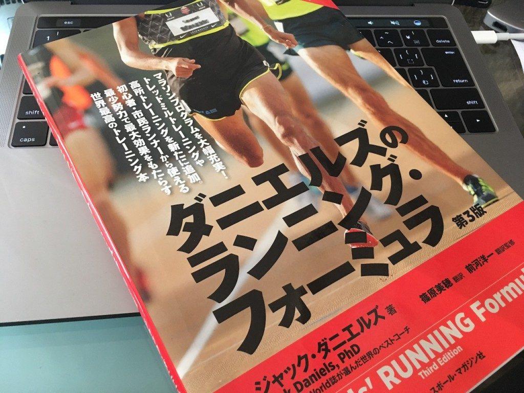 「最適なトレーニング計画をサポートする『ダニエルズのランニング・フォーミュラ』」の画像