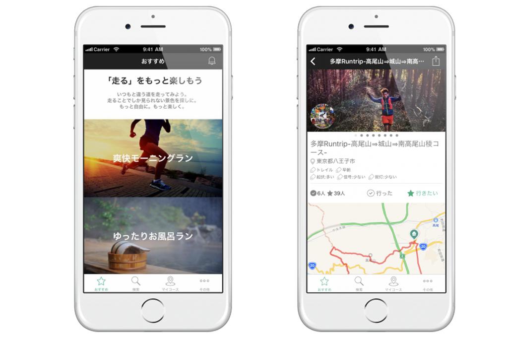 「新登場の「Runtripアプリ」で走りたくなる道を探せ!! トラッキングやペースの把握も可能に」の画像