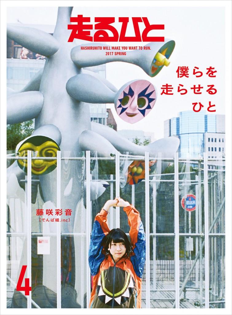 「でんぱ組.incの藤咲彩音が表紙を飾る「走るひと4」が4月5日(水)に全国発売!」の画像
