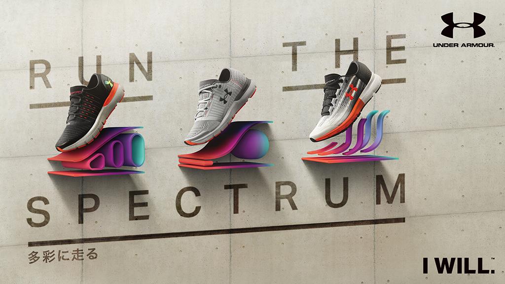 「アンダーアーマーが2017年春夏シーズンの新作「Run the Spectrum-多彩に走る」を発売開始!」の画像