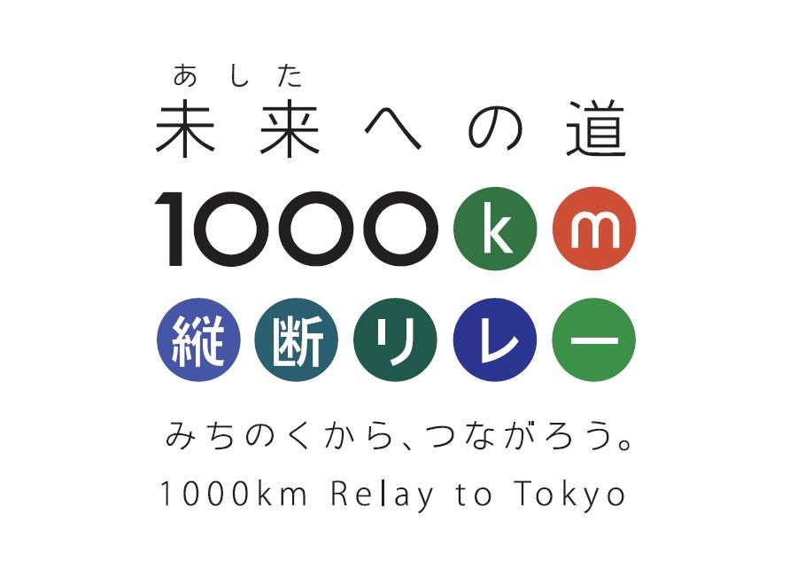 「スポーツの力で被災地をつなぐ。「未来(あした)への道 1000km縦断リレー2017」開催へ」の画像