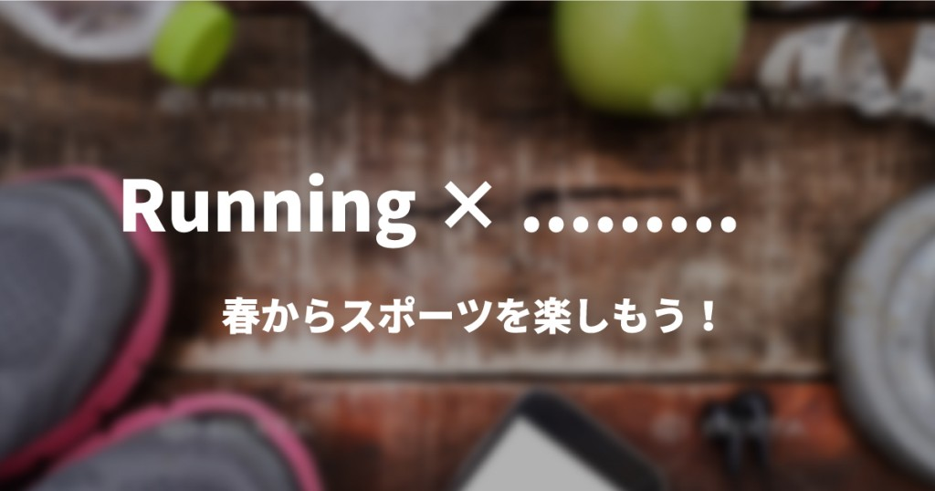 「Running×......... 春からスポーツを楽しもう!」の画像