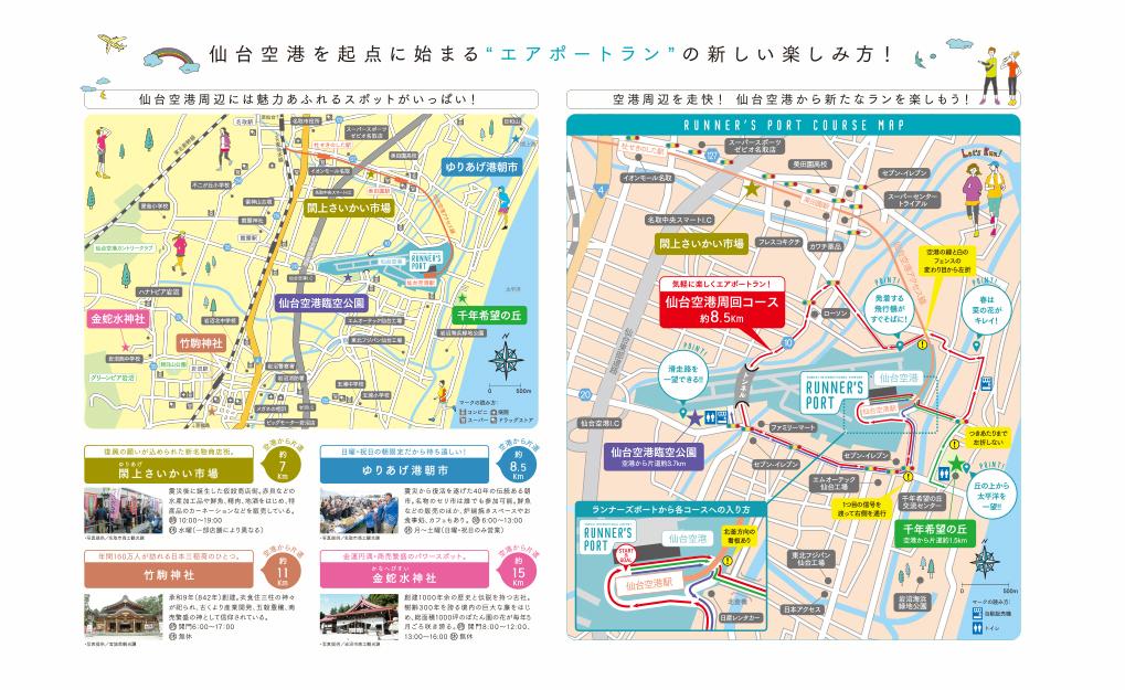 「空港がランステに!?仙台国際空港にランナー向け施設「ランナーズポート」がオープン!」の画像
